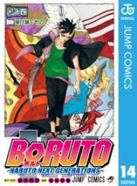 BORUTO-ボルト- -NARUTO NEXT GENERATIONS- 14/Kinoppy人気電子書籍