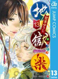 地獄楽 13/Kinoppy人気電子書籍