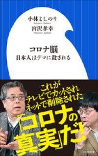 コロナ脳 ~日本人はデマに殺される ~(小学館新書) Kinoppy電子書籍ランキング
