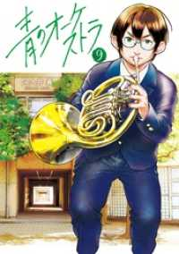 青のオーケストラ(9)/ Kinoppy電子書籍