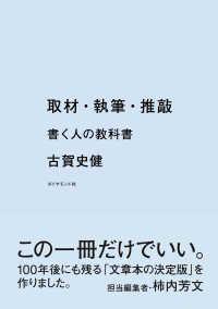 取材・執筆・推敲 ― 書く人の教科書 Kinoppy電子書籍ランキング