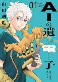 【大増量試し読み版】AIの遺電子 Blue Age 1/山田胡瓜 Kinoppy無料コミック電子書籍