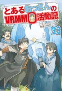 とあるおっさんのVRMMO活動記23 Kinoppy電子書籍ランキング