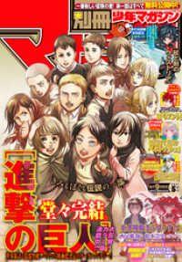 別冊少年マガジン 2021年5月号 [2021年4月9日発売]/Kinoppy人気電子書籍