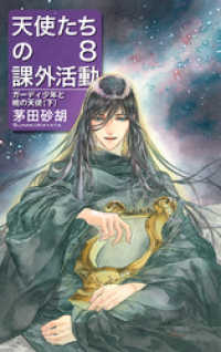 天使たちの課外活動8 ガーディ少年と暁の天使(下)/ Kinoppy電子書籍