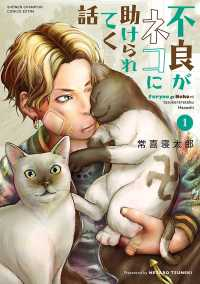 【大増量試し読み版】不良がネコに助けられてく話【電子単行本】 1/常喜寝太郎 Kinoppy無料コミック電子書籍
