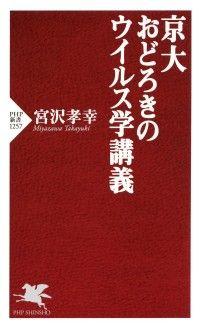 京大 おどろきのウイルス学講義 Kinoppy電子書籍ランキング