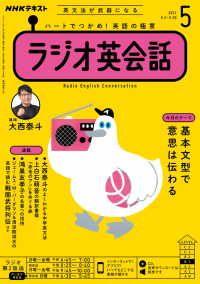 NHKラジオ ラジオ英会話 2021年5月号/ Kinoppy電子書籍