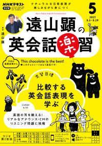 NHKラジオ 遠山顕の英会話楽習 2021年5月号/ Kinoppy電子書籍