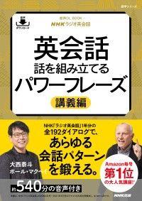 【音声DL付】NHKラジオ英会話 英会話 話を組み立てるパワーフレーズ 講義編/ Kinoppy電子書籍