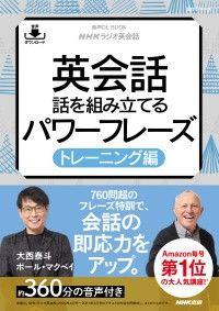 【音声DL付】NHKラジオ英会話 英会話 話を組み立てるパワーフレーズ トレーニング編/ Kinoppy電子書籍
