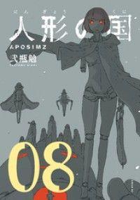 人形の国(8)/Kinoppy人気電子書籍