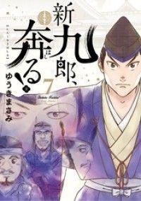 新九郎、奔る!(7)/Kinoppy人気電子書籍