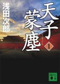 天子蒙塵 1 Kinoppy電子書籍ランキング