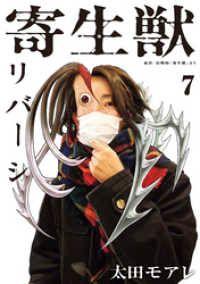 寄生獣リバーシ(7)/Kinoppy人気電子書籍
