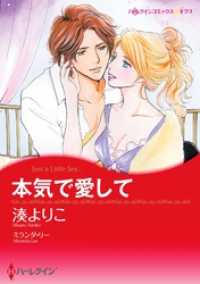 本気で愛して【分冊】 1巻/ミランダ・リー,湊よりこ Kinoppy無料コミック電子書籍