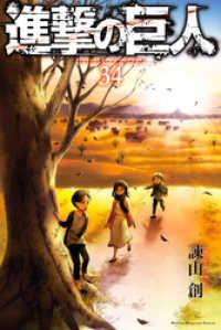 進撃の巨人(34) Kinoppy電子書籍ランキング