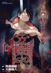 化物語(13)/Kinoppy人気電子書籍