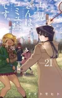古見さんは、コミュ症です。(21)/Kinoppy人気電子書籍