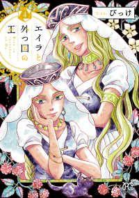 エイラと外つ国の王 4 Kinoppy電子書籍ランキング