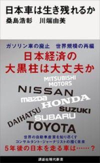 日本車は生き残れるか Kinoppy電子書籍ランキング