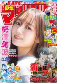 週刊少年マガジン 2021年24号[2021年5月12日発売]/Kinoppy人気電子書籍