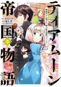 ティアムーン帝国物語~断頭台から始まる、姫の転生逆転ストーリー~@COMIC3/Kinoppy人気電子書籍
