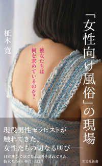 「女性向け風俗」の現場~彼女たちは何を求めているのか?~ Kinoppy電子書籍ランキング
