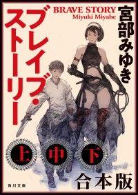 ブレイブ・ストーリー 【上中下 合本版】 Kinoppy電子書籍ランキング
