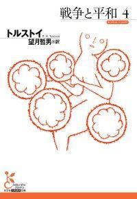 戦争と平和4 Kinoppy電子書籍ランキング