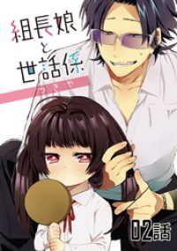 【無料】組長娘と世話係 第2話【単話版】/つきや Kinoppy無料コミック電子書籍