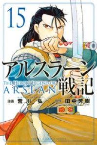 アルスラーン戦記(15)/Kinoppy人気電子書籍