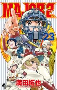 MAJOR 2nd(メジャーセカンド)(23) Kinoppy電子書籍ランキング