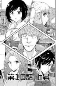 【第10話】上昇/ヒデえもん,佐倉みやの,ボルシチP Kinoppy無料コミック電子書籍