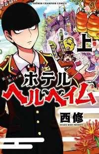 【大増量試し読み版】ホテルヘルヘイム 上/西修 Kinoppy無料コミック電子書籍