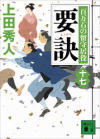 要訣 百万石の留守居役(十七) Kinoppy電子書籍ランキング
