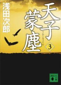 天子蒙塵 3 Kinoppy電子書籍ランキング