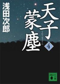 天子蒙塵 4 Kinoppy電子書籍ランキング