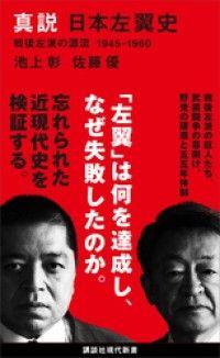 真説 日本左翼史 戦後左派の源流 1945-1960 Kinoppy電子書籍ランキング