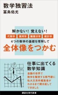 数学独習法 Kinoppy電子書籍ランキング