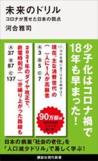 未来のドリル コロナが見せた日本の弱点 Kinoppy電子書籍ランキング