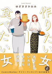 作りたい女と食べたい女 1 Kinoppy電子書籍ランキング