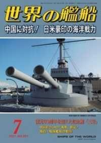 世界の艦船 2021年 7月号 Kinoppy電子書籍ランキング
