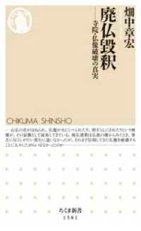 廃仏毀釈 ――寺院・仏像破壊の真実 Kinoppy電子書籍ランキング