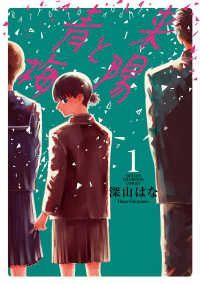 【大増量試し読み版】来陽と青梅 1/深山はな Kinoppy無料コミック電子書籍