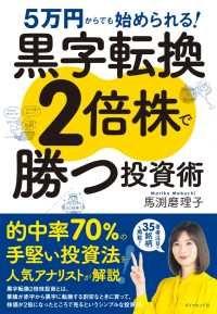 5万円からでも始められる! 黒字転換2倍株で勝つ投資術 Kinoppy電子書籍ランキング