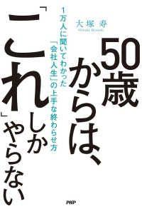 50歳からは「これ」しかやらない ― 1万人に聞いてわかった「会社人生」の上手な終わらせ Kinoppy電子書籍ランキング