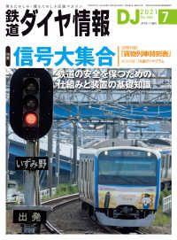 鉄道ダイヤ情報2021年7月号 Kinoppy電子書籍ランキング