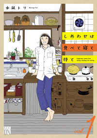 【大増量試し読み版】しあわせは食べて寝て待て 1/水凪トリ Kinoppy無料コミック電子書籍