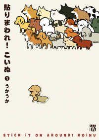 【大増量試し読み版】貼りまわれ!こいぬ 1/うかうか Kinoppy無料コミック電子書籍